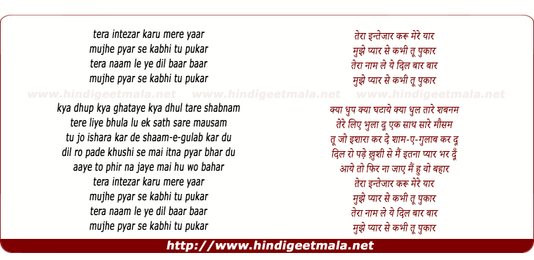 lyrics of song Tera Intezaar (Revisited)