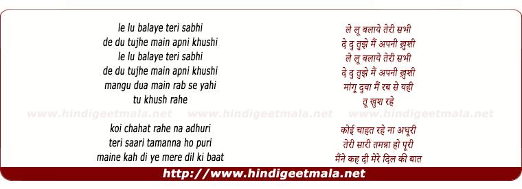 lyrics of song Le Lu Balaye Teri Sabhi (Sad)