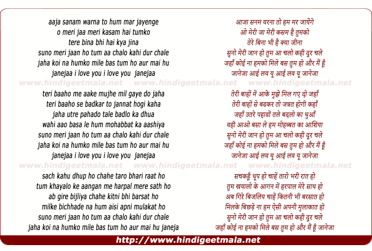 lyrics of song Aaja Sanam Warna To Hum Mar Jayenge