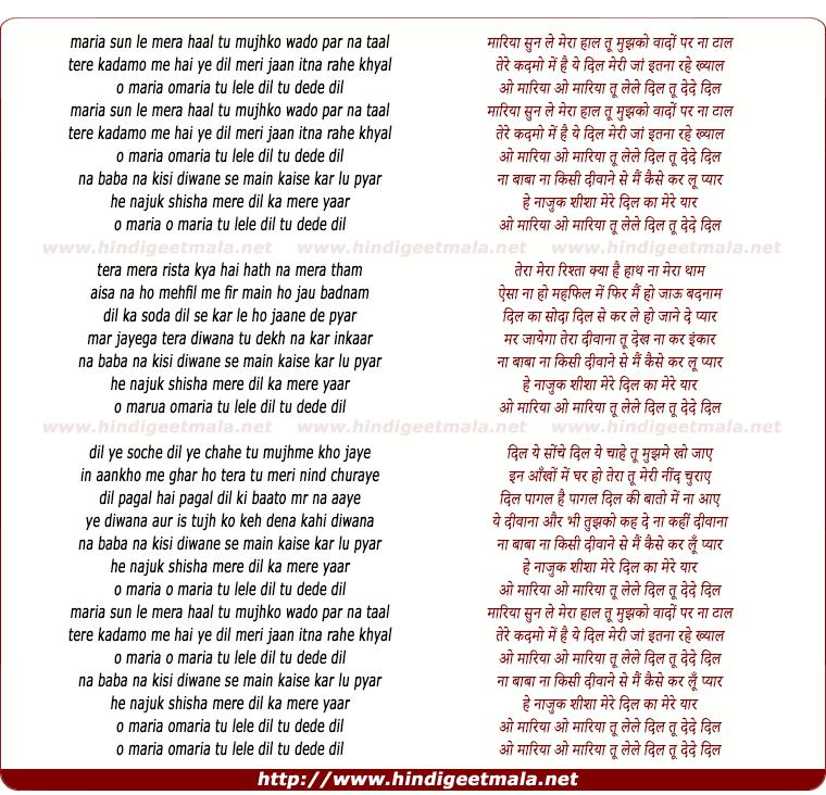 lyrics of song Maria Sun Le Mera Haal