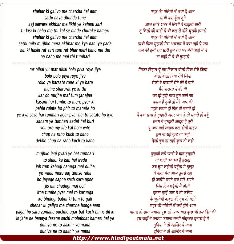 lyrics of song Shehar Ki Galiyo Me