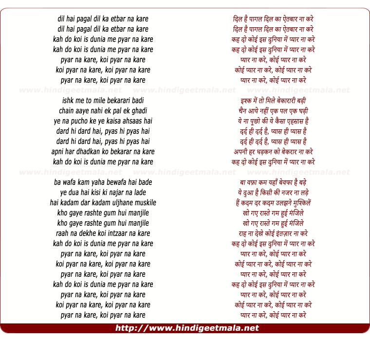 lyrics of song Kah Do Koi Is Duniya Me Pyar Na Kare