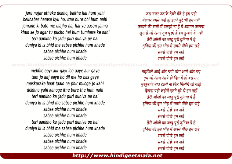 lyrics of song Subse Piche Hum Khade ( Reprise )