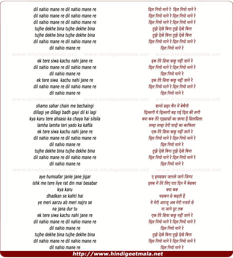 lyrics of song Dil Naiyyo Mane Re