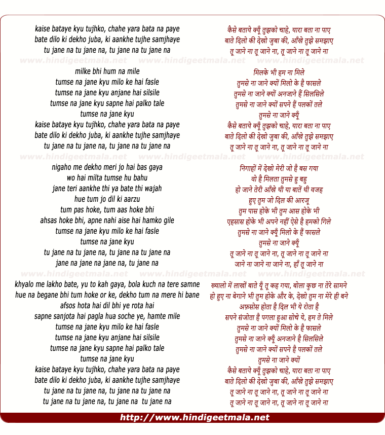 lyrics of song Tu Jaane Na (Reprise)