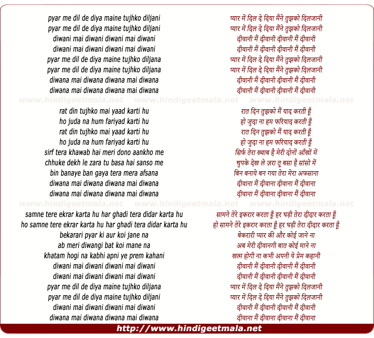 lyrics of song Pyar Me Dil De Diya Maine Tujhko Diljani