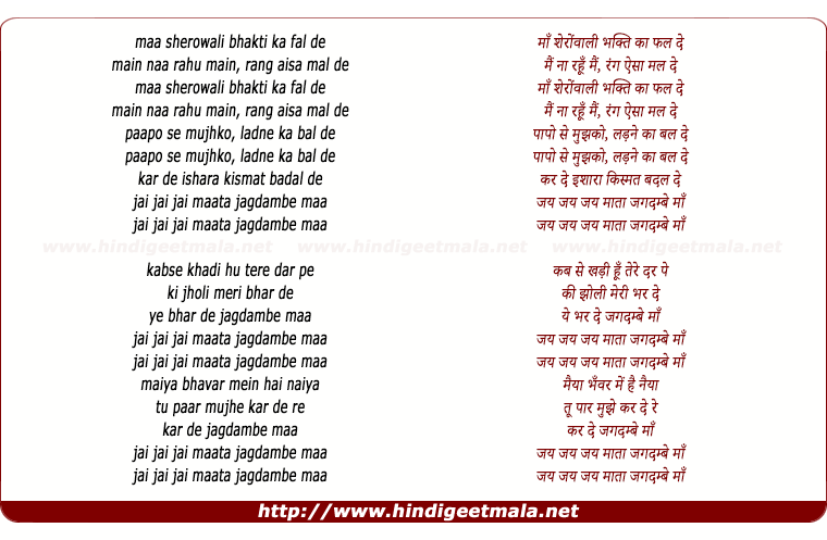 lyrics of song Kab Se Khadi Hu Jagdambe Maa (2)