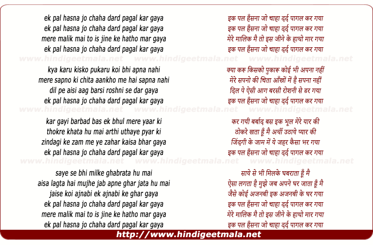 lyrics of song Ek Pal Hasna Jo Chaha
