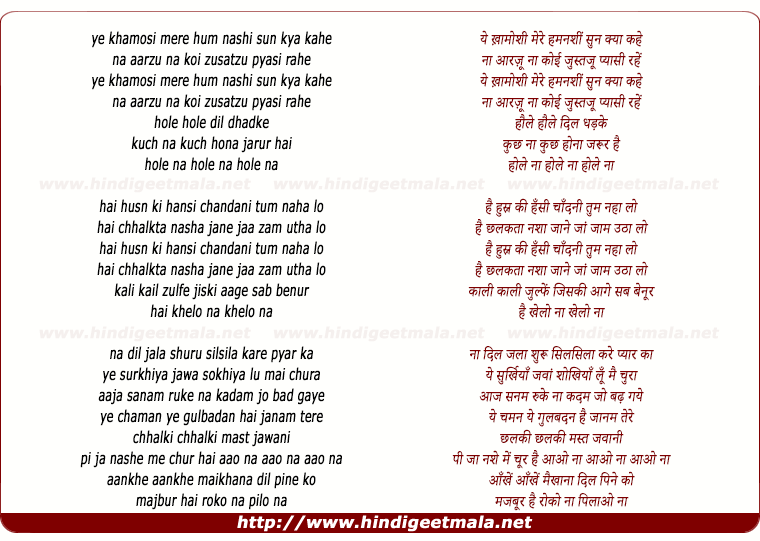 lyrics of song Ye Khamosi Mere Hum Nashi