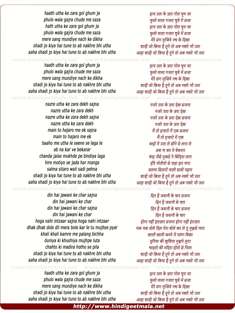 lyrics of song Haath Utha Ke Jara Gol Ghum Ja (Nakhre)