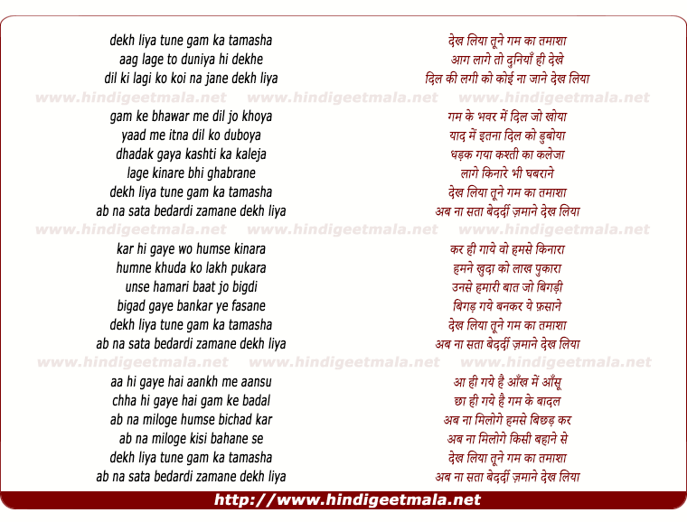 lyrics of song Dekh Liya Tune Gham Ka Tamasha