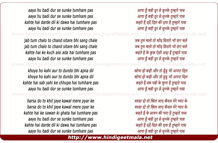 lyrics of song Aaya Hu Badi Door Se Sunke Tumhare Pass