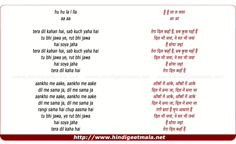 lyrics of song Tera Dil Kaha Hai Sab Kuchh Yaha Hai