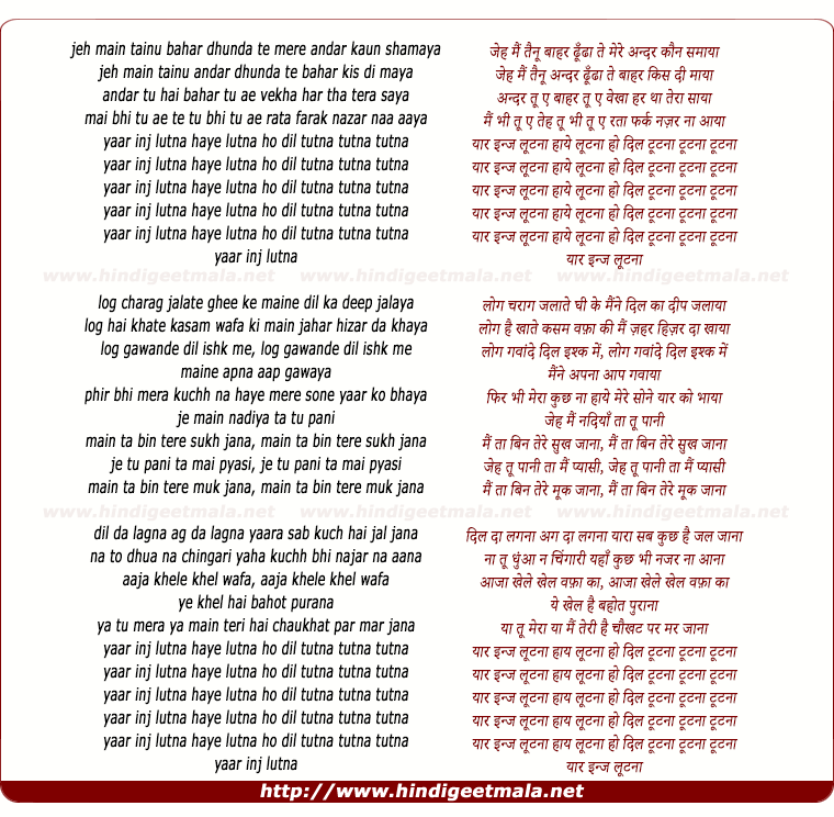 lyrics of song Luttna (Version 2)