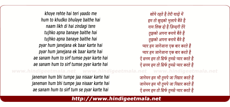 lyrics of song Teri Ummid Tera Intezar Karte Hai (2)