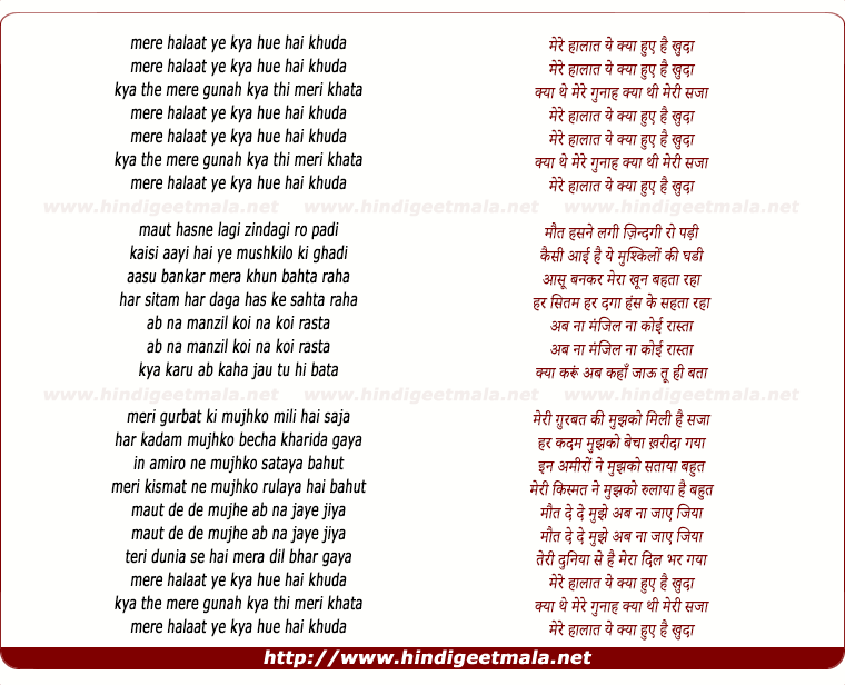 lyrics of song Mera Halaat Ye Kya (2)