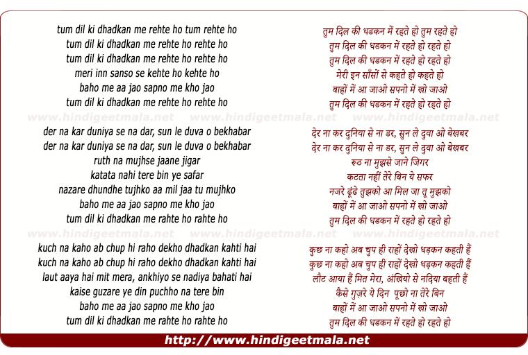 Tum Dil Ki Dhadkan (Male) - तुम दिल की धडकन में रहते हो ...