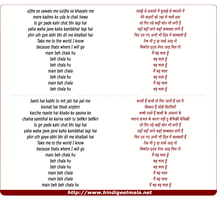 lyrics of song Beh Chala