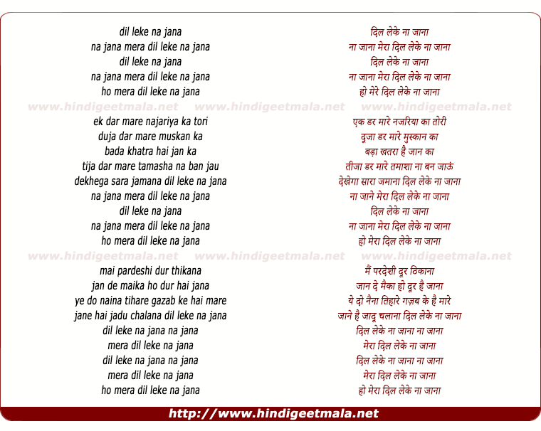 lyrics of song Dil Leke Na Jana Mera Dil Leke Na Jana