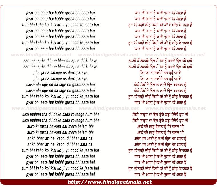 lyrics of song Pyar Bhi Aata Hai Kabhi Gussa Bhi Aata Hai
