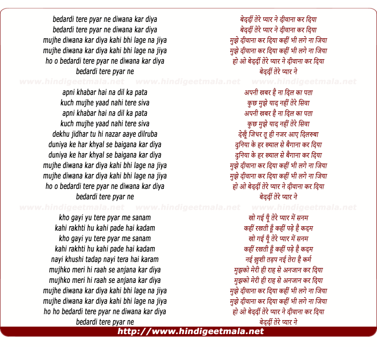 lyrics of song Bedardi Tere Pyar Ne Diwana Kar Diya