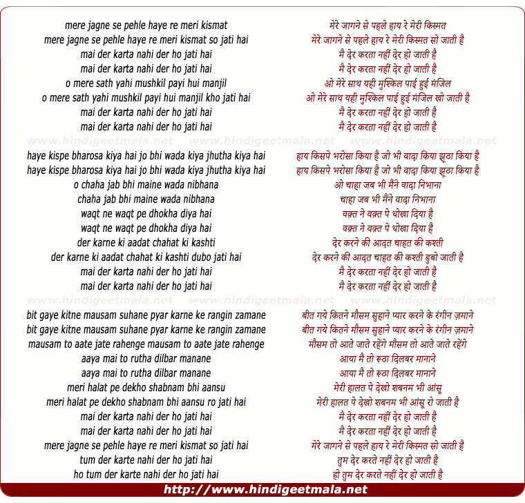 lyrics of song Mai Der Karta Nahi De Ho Jati Hai