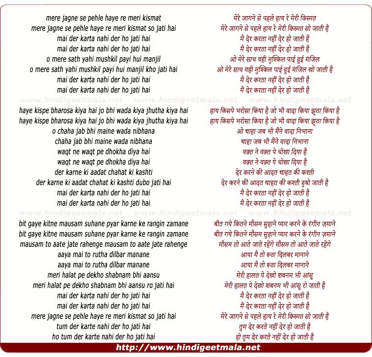 lyrics of song Main Der Karta Nahi Der Ho Jati Hai