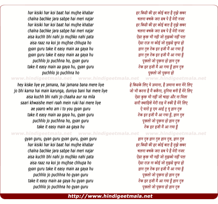 lyrics of song Gyan Guru