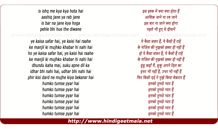 lyrics of song Humko Tumse Pyaar Hai (Sad)