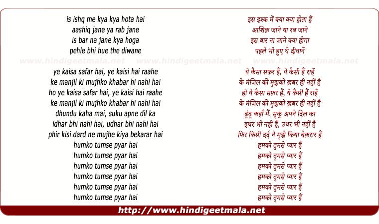 lyrics of song Humko Tumse Pyaar Hai (Sad)