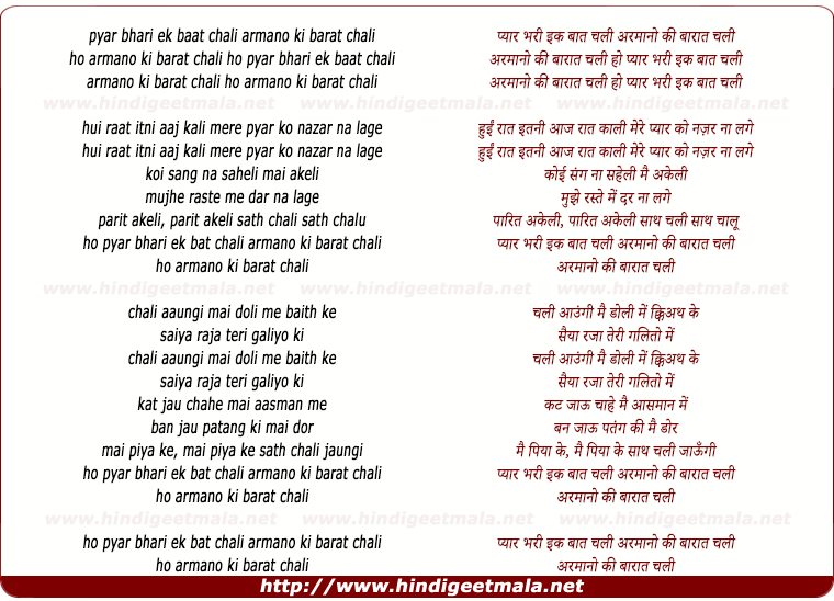 lyrics of song Pyar Bhari Ik Baat Chali