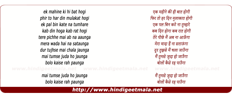 lyrics of song Mai Tumse Juda Ho Jaunga