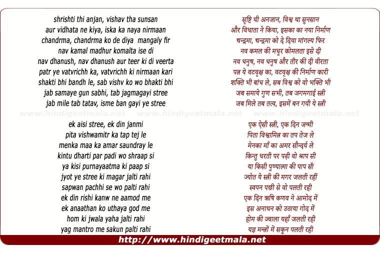 lyrics of song Shrishti Thi Anjan, Vishav Tha Sunsan