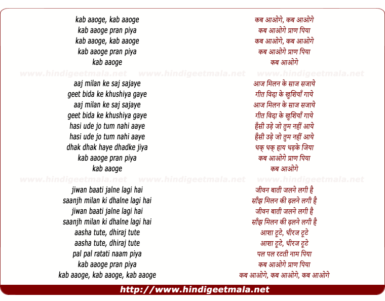 lyrics of song Kab Aaoge Pran Piya