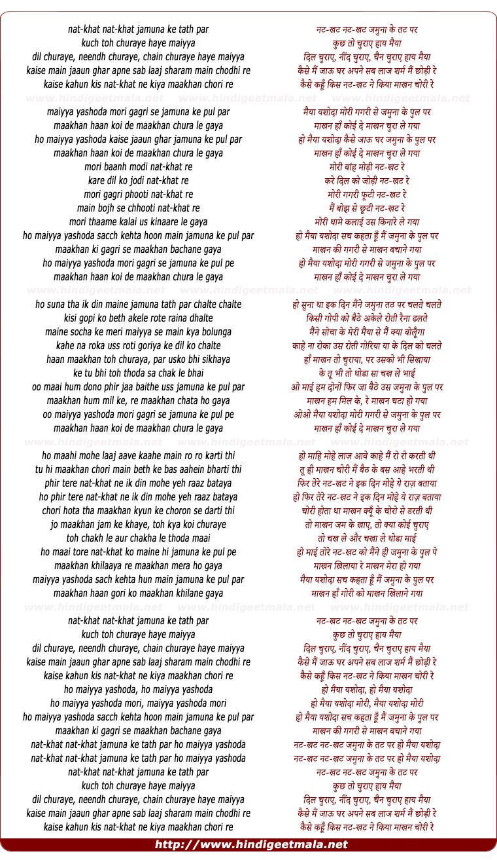 maiya yashoda mori gagri se song