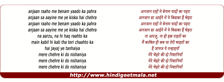 lyrics of song Do Nishaaniya (Reprise)