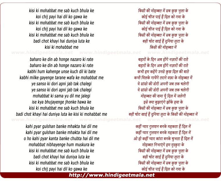 lyrics of song Kisi Ki Mohabbat Me Sab Kuch Bhula Ke