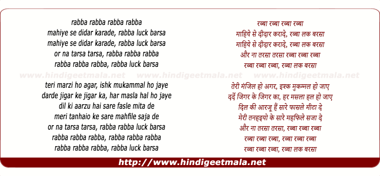lyrics of song Rabba Luck Barsa (Remix)