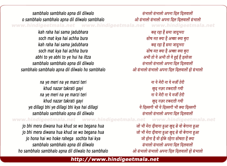 lyrics of song Sambhalo Apna Dil Dilwalo