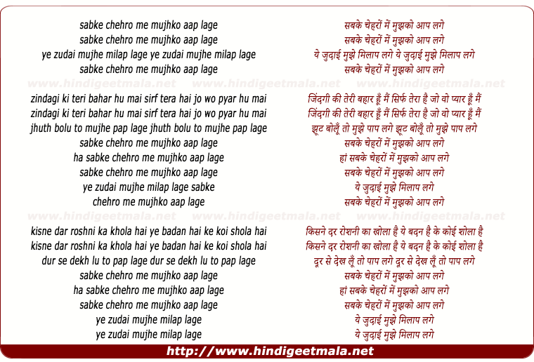 lyrics of song Sabke Chehro Me Mujhko Aap Lage