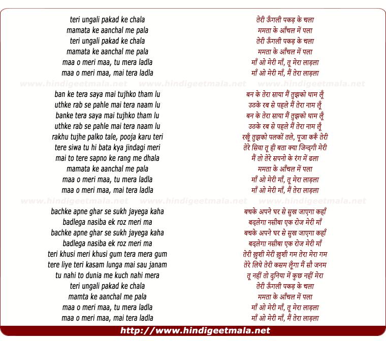 lyrics of song Tu Mera Laadla