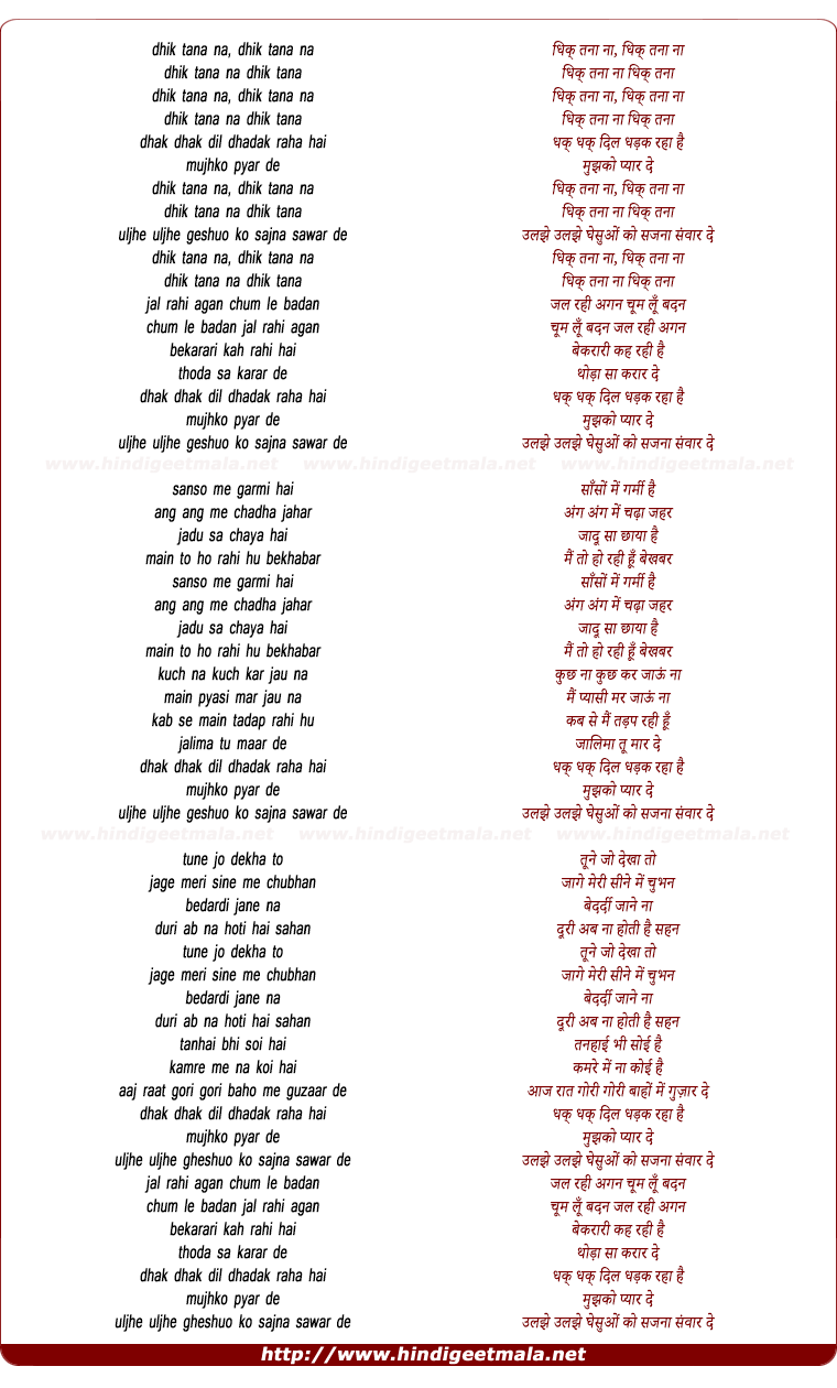lyrics of song Dhik Ta Na Na (Female)