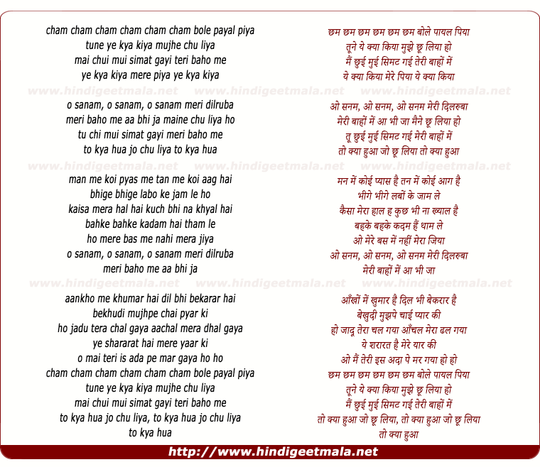 lyrics of song Cham Cham Bole Payal Piya