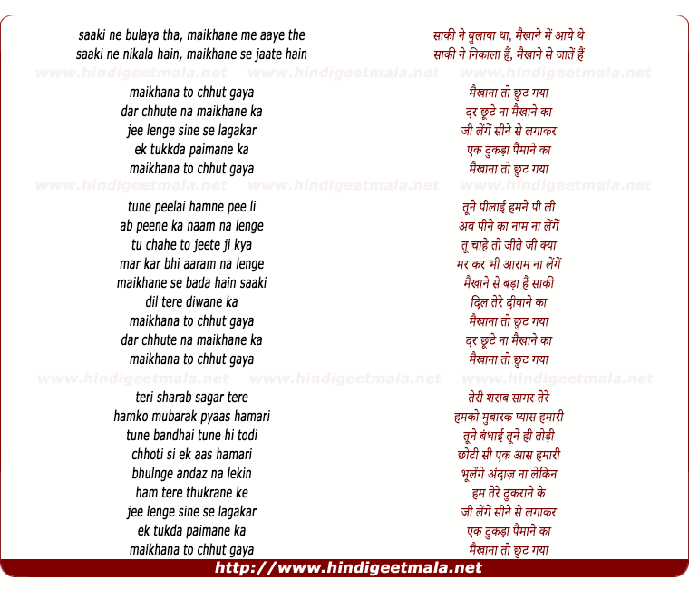 lyrics of song Saki Ne Bulaya Tha Maikhane Me