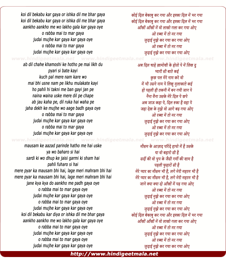lyrics of song Rabba Mai To Mar Gaya Oye (2)