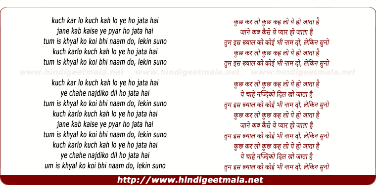 lyrics of song Kuch Kar Lo (Female)