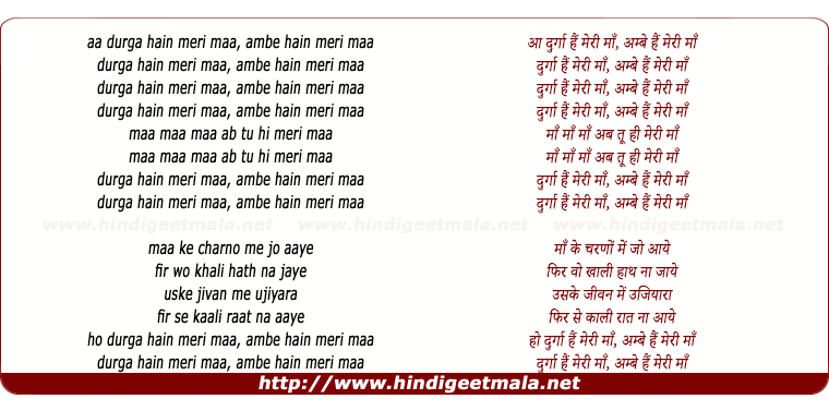 lyrics of song Durga Hai Meri Ma, Ambe Hai Meri Ma