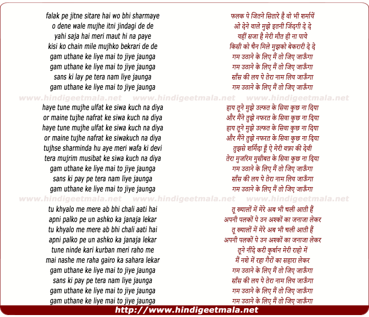 lyrics of song Gham Uthane Ke Liye Mai To Jiye Jaunga