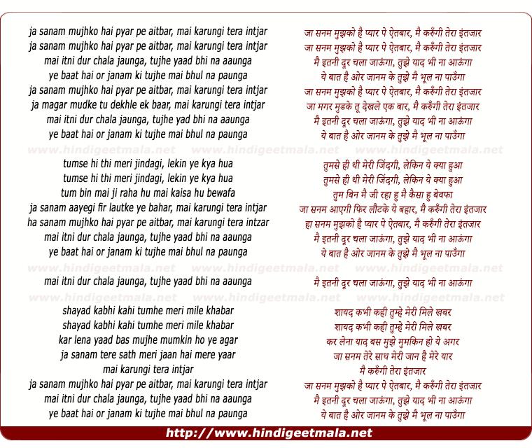 lyrics of song Ja Sanam Mujhko Hai Pyar Pe Aitbaar