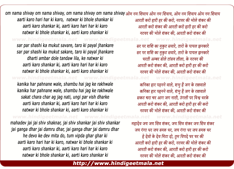 Ganga Ji Ki Song Lyrics in Hindi & English Version